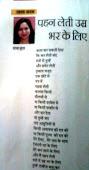 कादम्बिनी मे छपी ये कविता