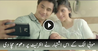 Beautiful Mobilink Commercial Going Viral on Social Media