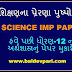 SSC SCIENCE IMP PAPER-2