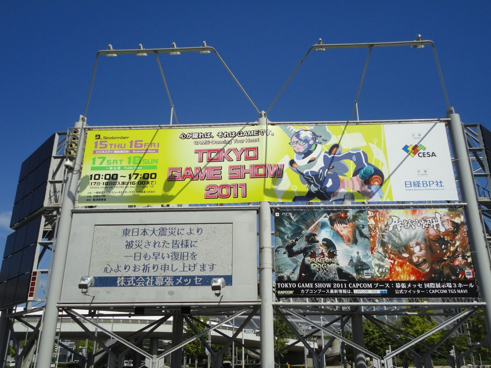 Dave's Japan Diary: Tokyo Game Show 2011 / 4th Birthday in ... - photo#2