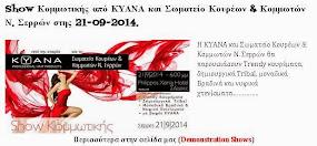 Show Κομμωτικής από ΚΥΑΝΑ και Σωματείο Κουρέων & Κομμωτών Ν. Σερρών στης 21-09-2014.
