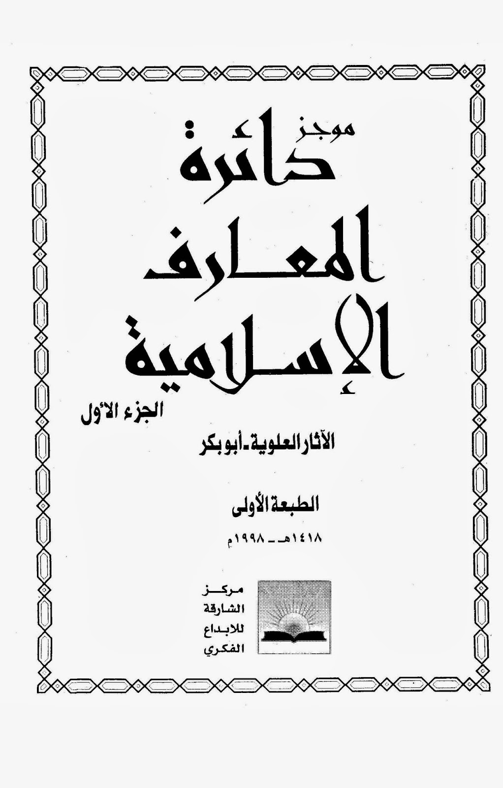 حمل دائرة المعارف الإسلامية - النسخة العربية