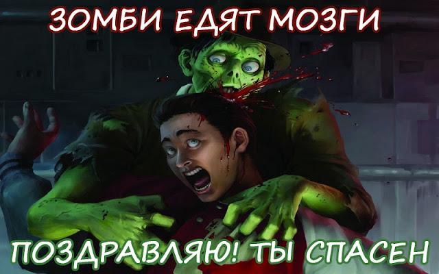 Зомби едят мозги. Поздравляю! Ты спасен