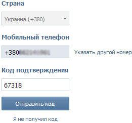 высланный на мобильный код подтверждения при регистрации В Контакте