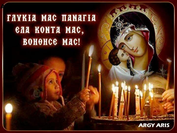 Προσευχή - Prayer