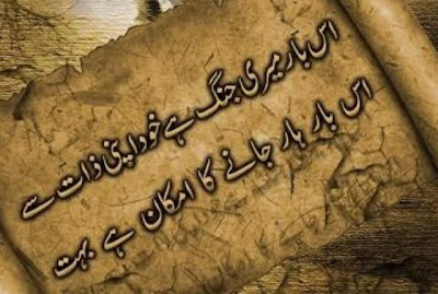 Beautiful & Loving Best Urdu Poetry SMS 4