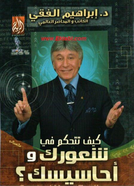 تحميل كتاب كيف تتحكم في شعورك وأحاسيسك |  إبراهيم الفقي