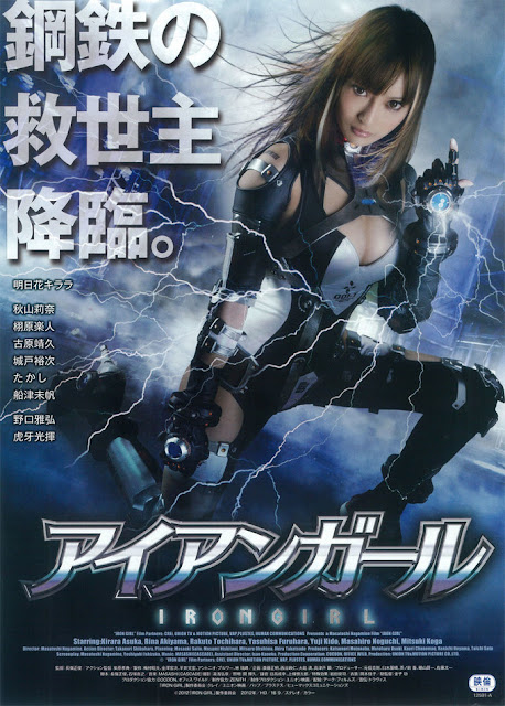 Iron Girl : Ultimate Weapon (2015)   Indo Movie