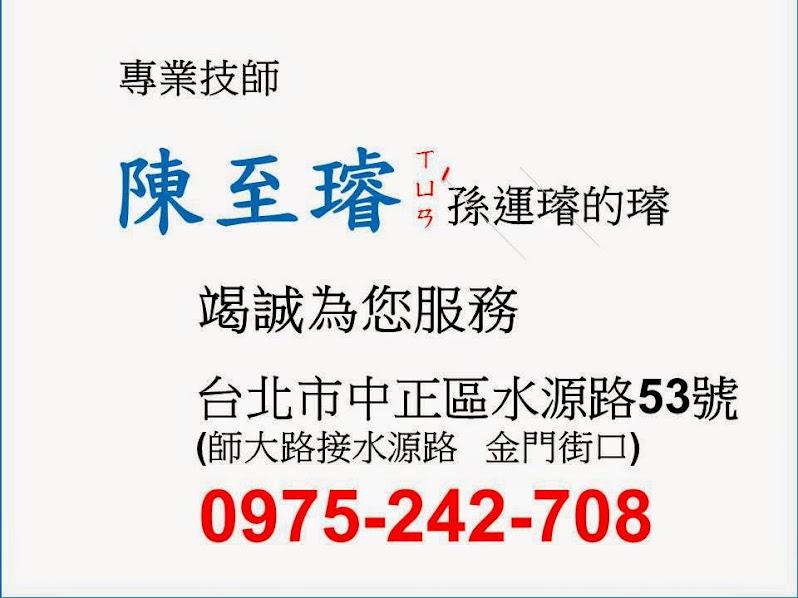 服務中心<br>台北市水源路53號