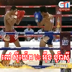 [ CTN TV ] Pov Si Yet Vs Oerng Borasi 09-Nov-2013 - TV Show, CTN Show, CTN Boxing