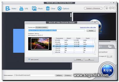 WinX HD Video Converter Deluxe 5.6.0.222 - кнопка URL и Анализ