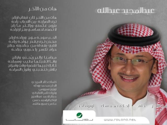 البوم عبد المجيد عبد الله 2012
