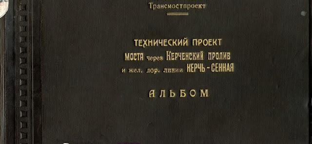 Грандиозный проект Керченского моста 1949 года