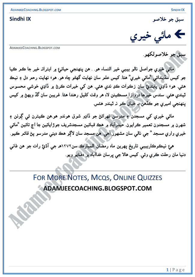 Maye Kheri-sabaq-ka-khulasa-sindhi-notes-for-class-9th