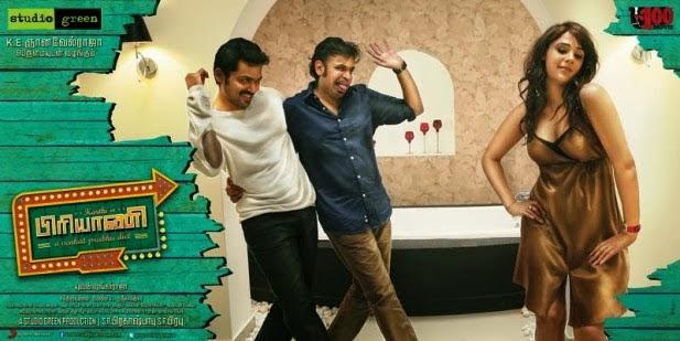 Biriyani (2013) Tamil Movie