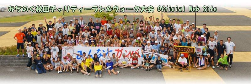 みちのく秋田チャリティーラン&ウォーク大会 Official Web Page