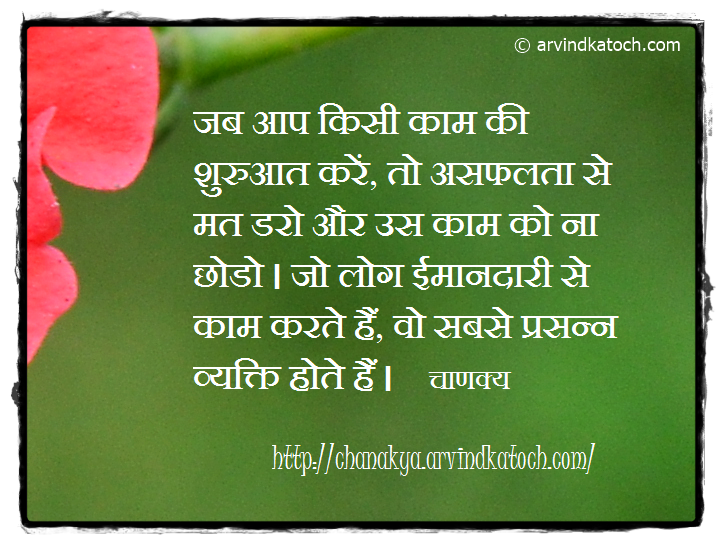 Chanakya, hindi, thought, Quote, working, failure, afraid, abandon,