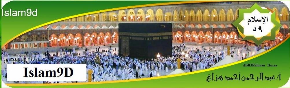 Islam9d