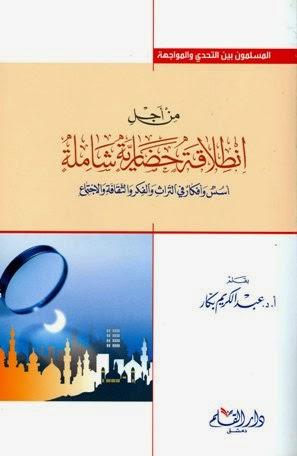 من أجل انطلاقة حضارية شاملة أسس وأفكار في التراث والفكر والثقافة والإجتماع - عبد الكريم بكار pdf