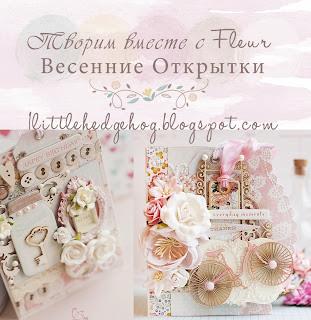 http://1littlehedgehog.blogspot.com/2014/03/2-8-belle-fleur-8.html