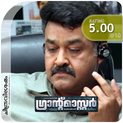 Grandmaster: A film by B. Unnikrishnan starring Mohanlal, Priyamani, Anoop Menon, Narain etc. Film Review by Haree for Chithravishesham.
