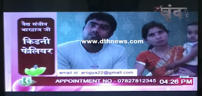 Vrinda TV Temp. Fta from Dish TV Platform