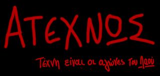 ΑΤΕΧΝΩΣ