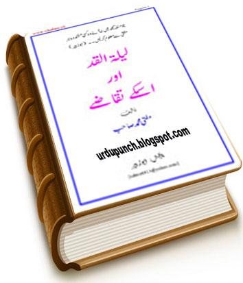 quran pak with urdu translation shia pdf