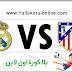 مشاهدة مباراة ريال مدريد واتلتيكو مدريد بث مباشر يلا شوت 4-10-2015