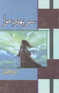 Sar Pheri Huwa By Mamona Khursheed Ali