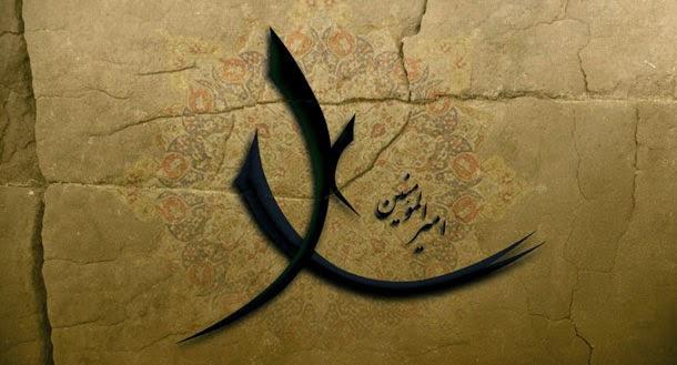 ذرية الإمام الجد علي بن ابي طالب عليه السلام..