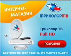 Интернет магазин Триколор ТВ