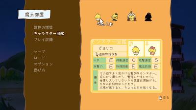 タワーディフェンス シミュレーション PCゲーム『メゾン・ド・魔王』  ピヨリコ族