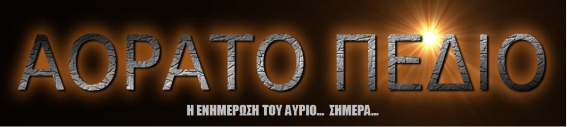 ΑΟΡΑΤΟ ΠΕΔΙΟ