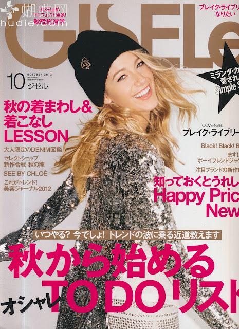 GISELe (ジゼル) 2012年10月号 Blake Lively japanese magazine scans