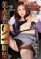 [ZKRA-008] 美人妻のレイプ願望 松嶋友里恵