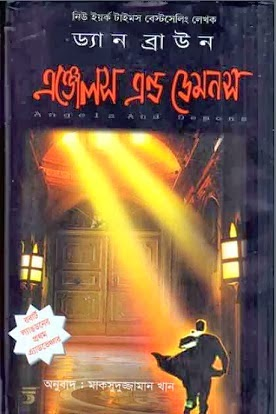 Angels and Demons by Dan Brown bangla e book