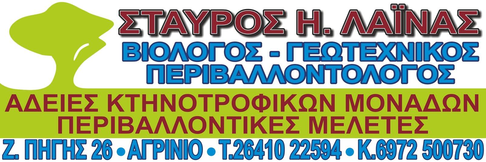 ΛΑΪΝΑΣ Η. ΣΤΑΥΡΟΣ