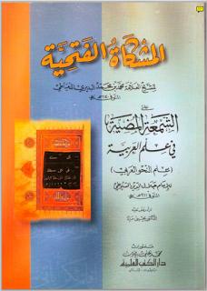 المشكاة الفتحية لمحمد بن حمد البدري الدمياطي على الشمعة المضية في علم العربية لجلال الدين السيوطي