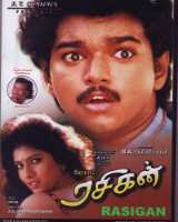 Rasigan (1994) - Tamil Movie