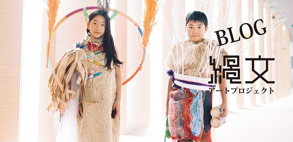 縄文アートプロジェクトブログ