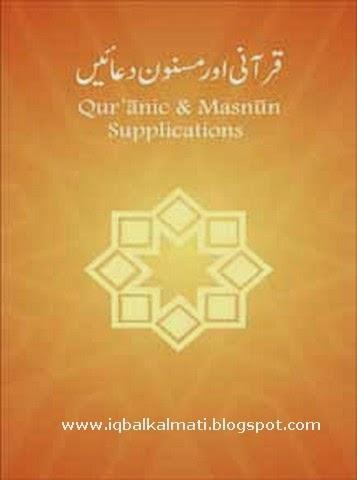 Qur'ani o Masnun Dua'ain book
