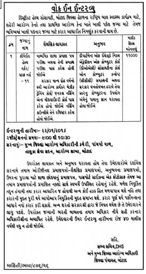 District Health Society Botad Female Health Worker Recruitment 2016