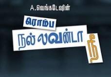Rombha Nallavan Da Nee 2015 Tamil Movie Watch Online