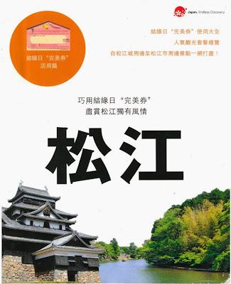 http://www1.kankou-matsue.jp/ta/corse/index__008.pdf