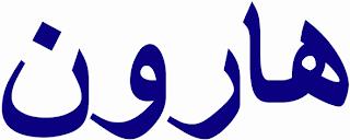 kaligrafi arab yang bermakna Harun
