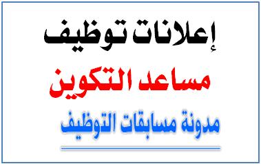 إعلانات توظيف مساعد التكوين فيفري 2015