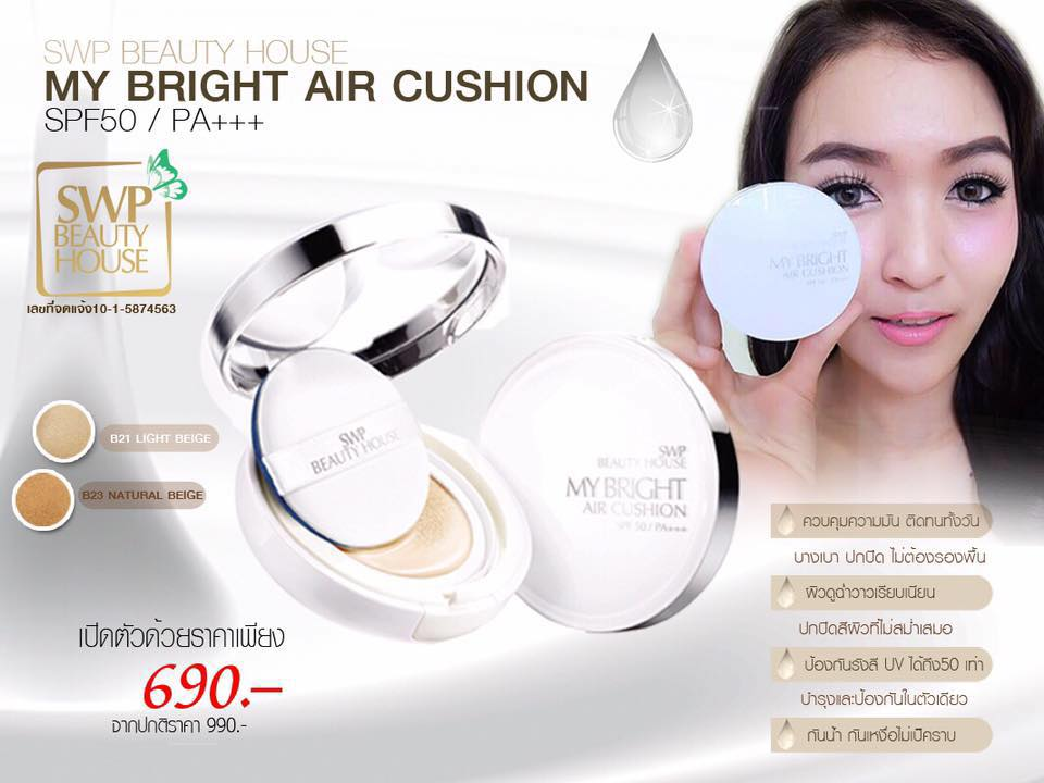 Beauty House My Bright Air Cushion