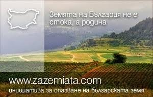 http://www.zazemiata.com/