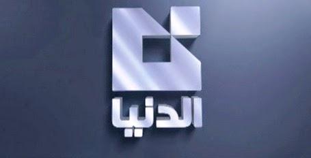 أحدث تردد لقناة الدنيا السورية 2014 على النايل سات وعرب سات